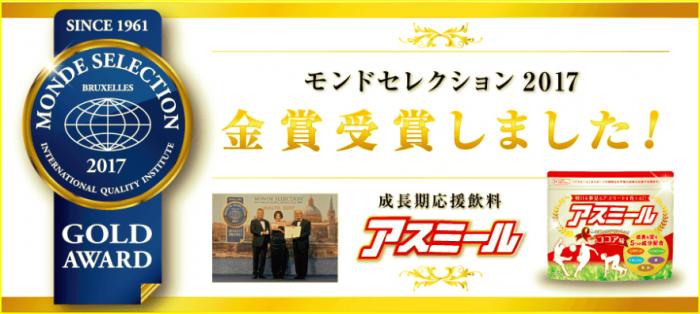 アスミールがモンドセレクションで金賞を受賞した証拠画像
