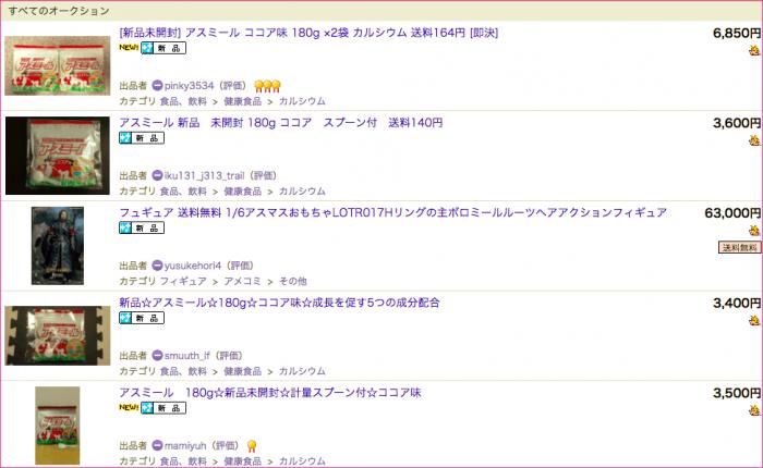 Yahoo!オークションでアスミールと検索した結果の画像