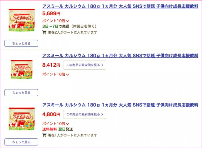 Yahoo!ショッピングでアスミールと検索した結果の画像